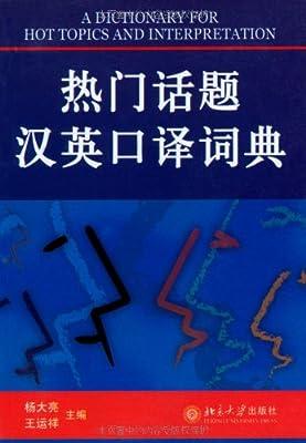 热门话题汉英口译词典.pdf