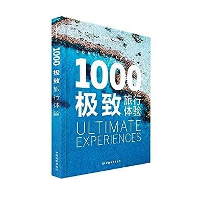 Lonely Planet:1000极致旅行体验.pdf
