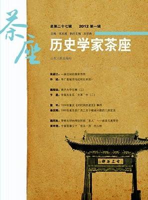 历史学家茶座.pdf