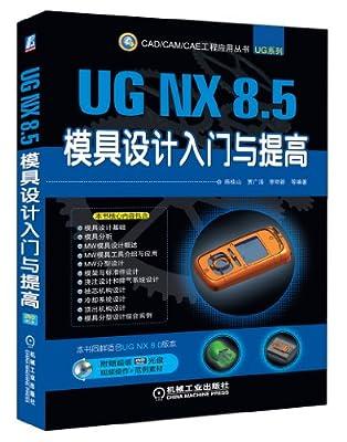 CAD/CAM/CAE工程应用丛书:UG NX 8.5模具设计入门与提高.pdf