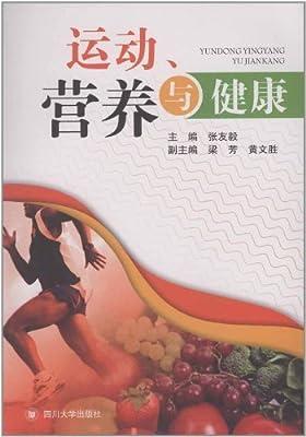 运动、营养与健康.pdf