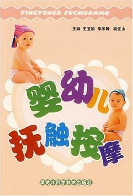 婴幼儿抚触按摩.pdf