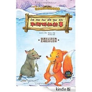 世界最经典动物故事集:列那狐的故事(注音彩绘版)