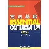 宪法基础(第2版)/影印版法学基础系列