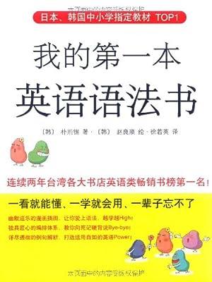 日本、韩国中小学指定教材TOP1•我的第一本英语语法书.pdf