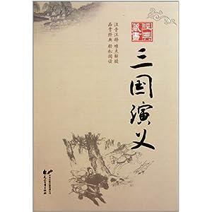 三国演义/罗贯中-图书-亚马逊