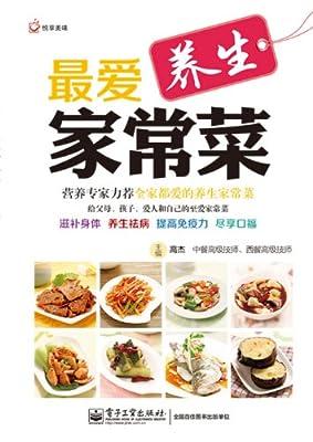 最爱家常菜.pdf