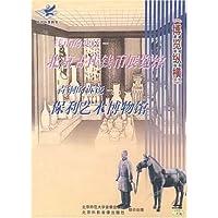 钱币的变迁:北京古代钱币展览馆青铜的诉说/保利艺术博物馆