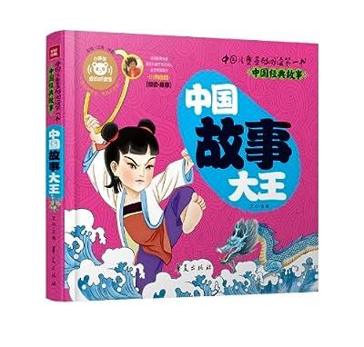 中国故事大王.pdf