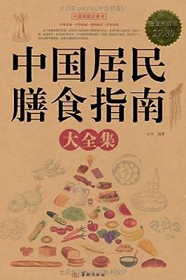 中国居民膳食指南大全集.pdf