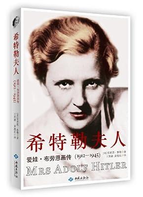 希特勒夫人:爱娃·布劳恩画传.pdf