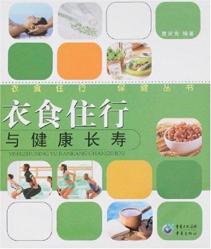 衣食住行与健康长寿