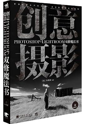 创意摄影:Photoshop+Lightroom双修魔法书.pdf