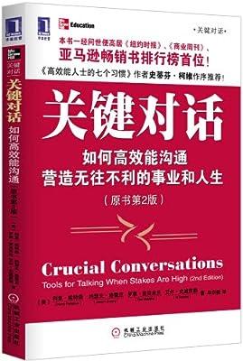 关键对话:如何高效能沟通.pdf