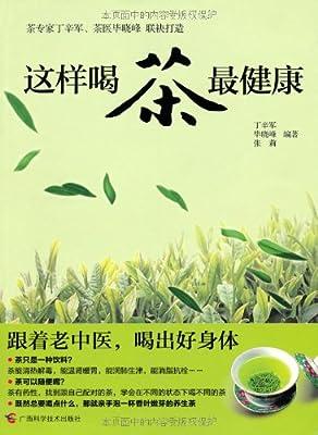 这样喝茶最健康.pdf