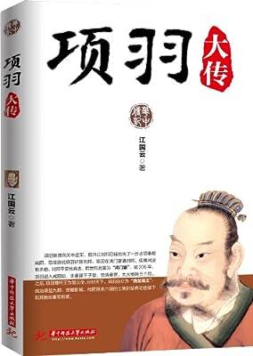 项羽大传.pdf