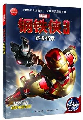 钢铁侠3-终极档案(电影同步,终极巨献).pdf