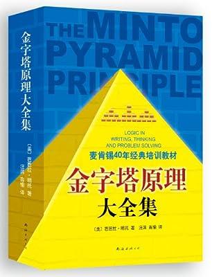 金字塔原理大全集.pdf