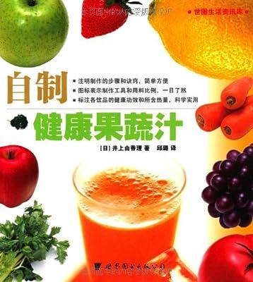 自制健康果蔬汁.pdf