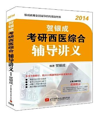 贺银成2014考研西医综合辅导讲义.pdf