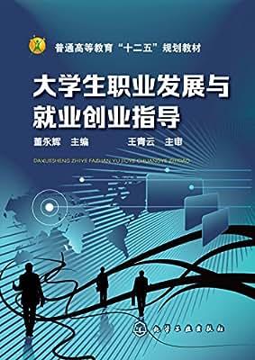 大学生职业发展与就业创业指导.pdf