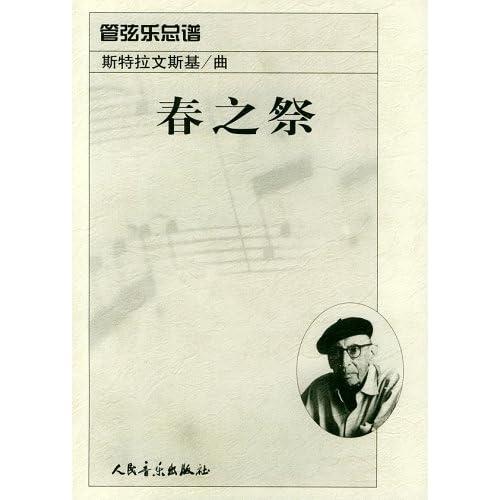 管弦乐总谱 春之祭/¥16