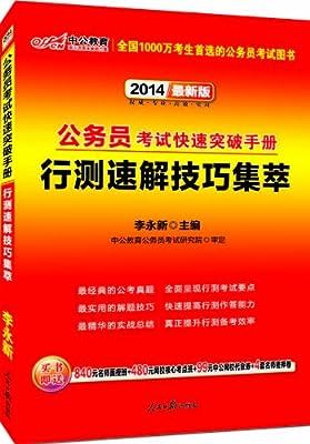 中公教育•公务员考试快速突破手册:行测速解技巧集萃.pdf