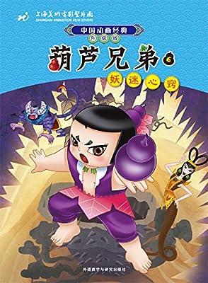 中国动画经典升级版:葫芦兄弟6妖迷心窍.pdf