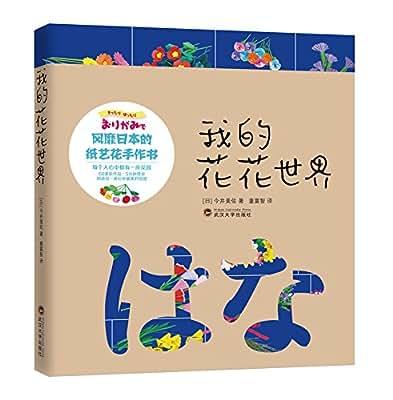 我的花花世界——风靡日本的纸艺花手作书.pdf