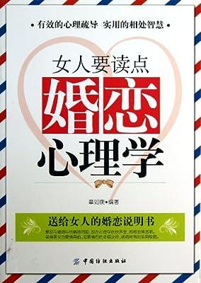女人要读点婚恋心理学.pdf