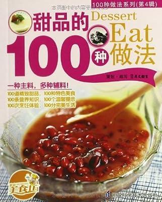 100种做法系列:甜品的100种做法.pdf