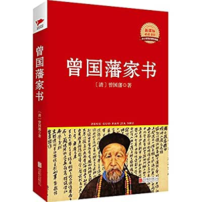 新课标必读丛书:曾国藩家书.pdf