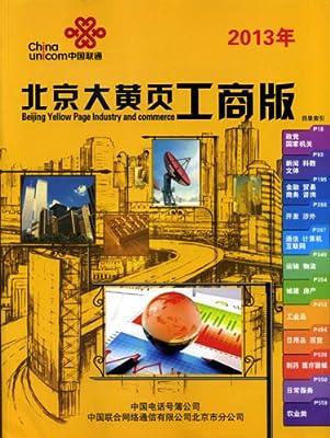 2013北京大黄页 2013北京黄页 北京企业大黄页 黄页名录!.pdf