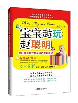 宝宝越玩越聪明.pdf