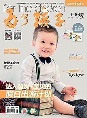 为了孩子 月刊 2015年10期.pdf