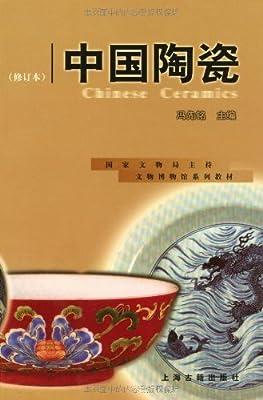 中国陶瓷.pdf