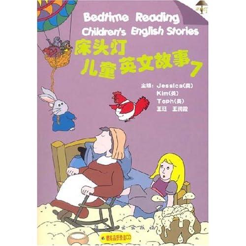 床头灯儿童英文故事7