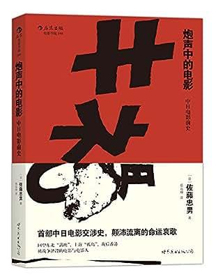 炮声中的电影:中日电影前史.pdf
