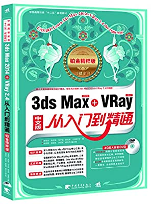 3ds Max 2014+VRay 2.4从入门到精通.pdf