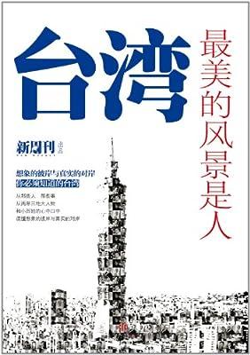 台湾:最美的风景是人.pdf