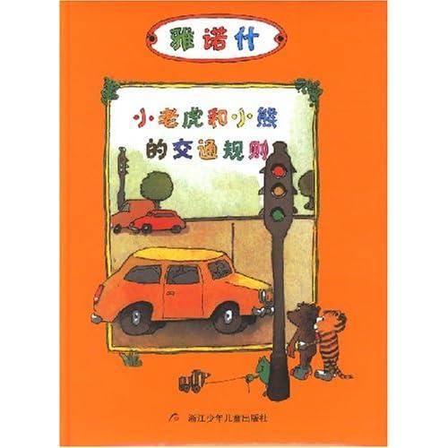 小老虎和小熊的交通规则-g2购物网