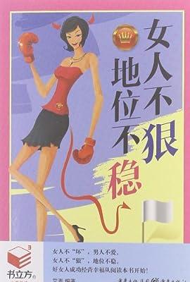 书立方:女人不狠,地位不稳.pdf