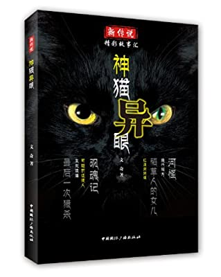 新传说•精彩故事汇:神猫异眼.pdf
