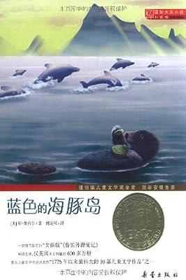 国际大奖小说:蓝色的海豚岛.pdf