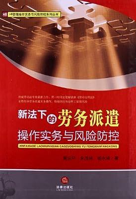 HR管理操作实务与风险防控系列丛书:新法下的劳务派遣操作实务与风险防控.pdf