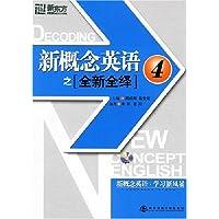 新东方·新概念英语之全新全绎4