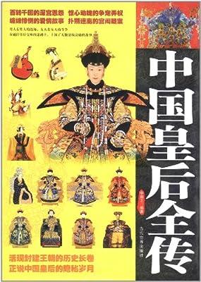 中国皇后全传.pdf
