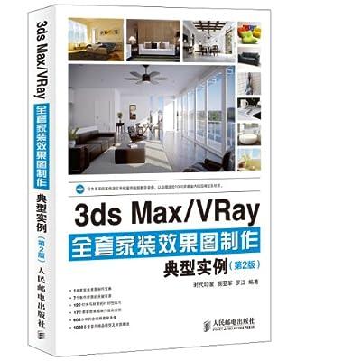 3ds Max/VRay全套家装效果图制作典型实例.pdf