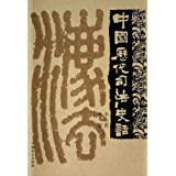 中国历代司法史话