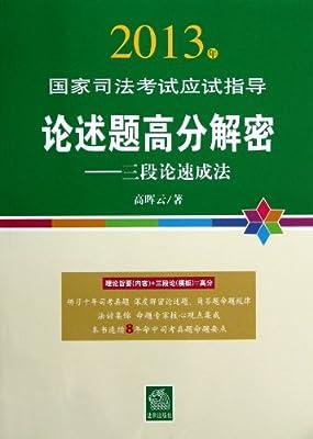 国家司法考试应试指导•论述题高分解密:三段论速成法.pdf